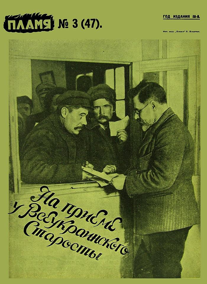 Пламя, 1926, №3