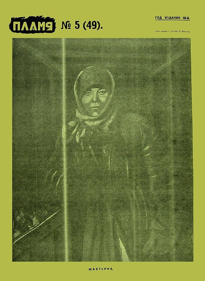 Пламя, 1926, № 5