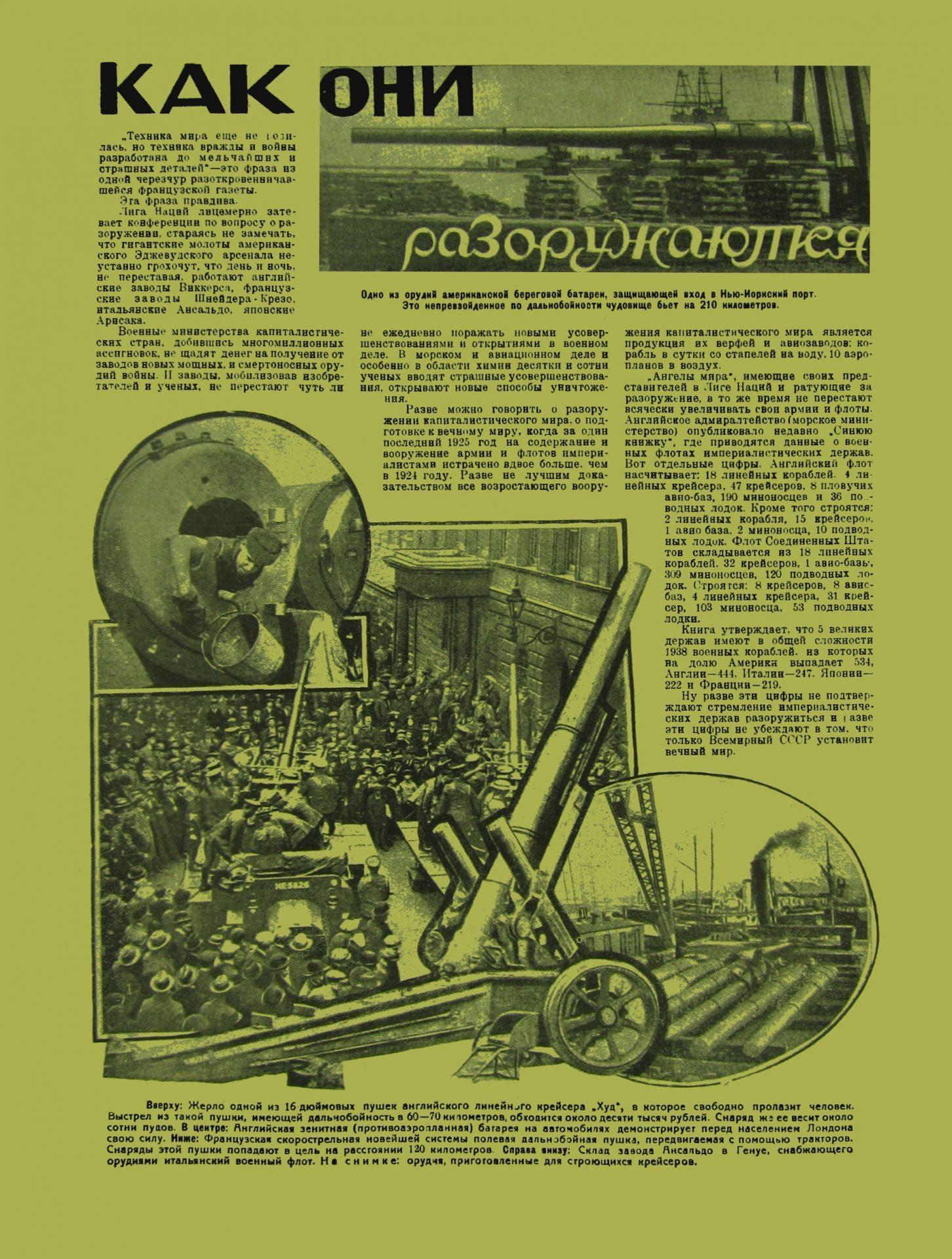 Пламя_1926_№ 6