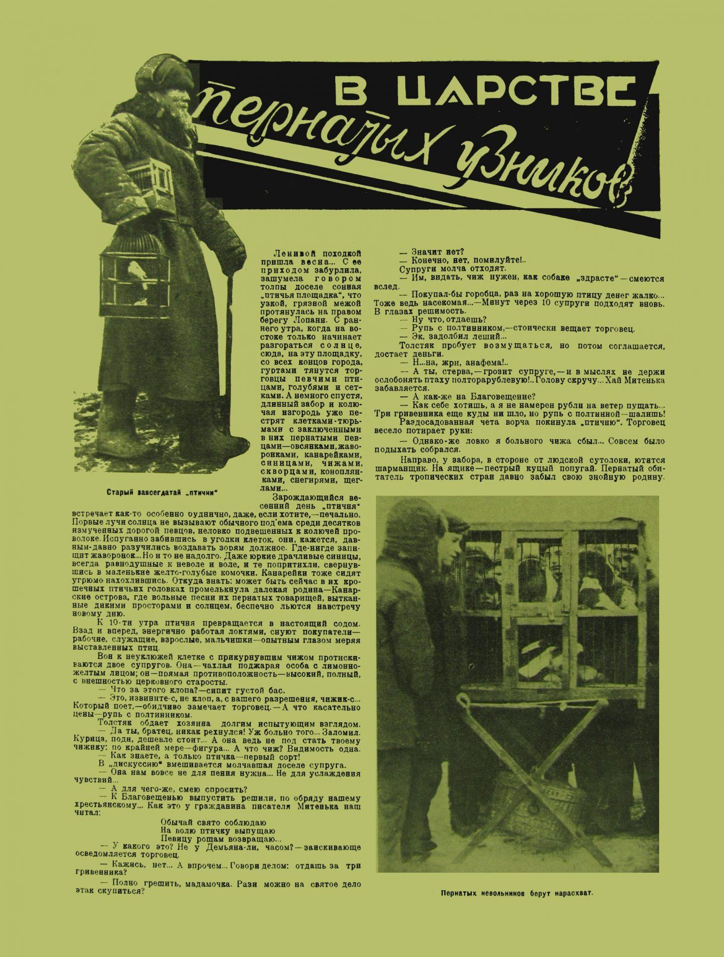 Пламя_1926_№ 7