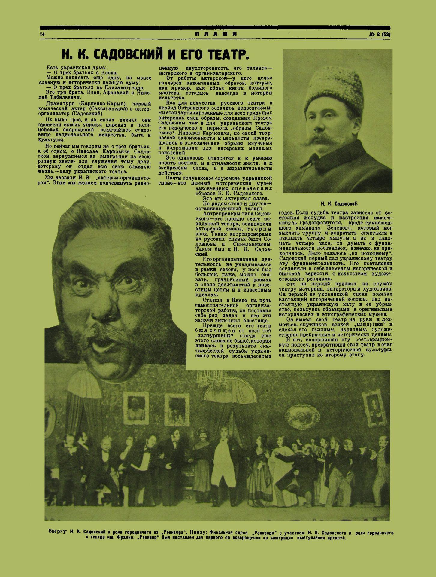 Пламя_1926_№ 8