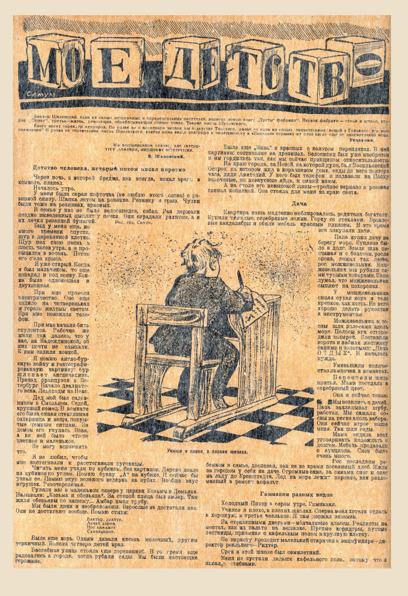 Пламя_1926_№9-10