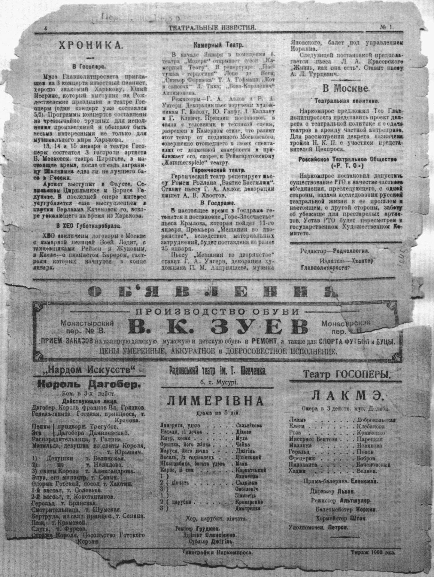 Театральні вісті_1922_№1