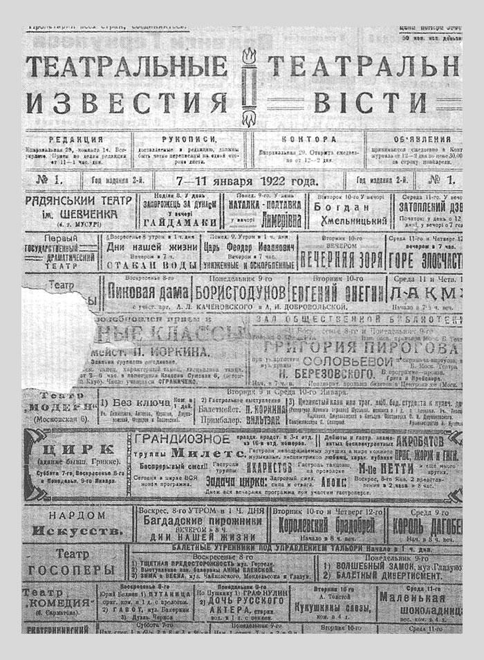 Театральные известия, 1922, №1