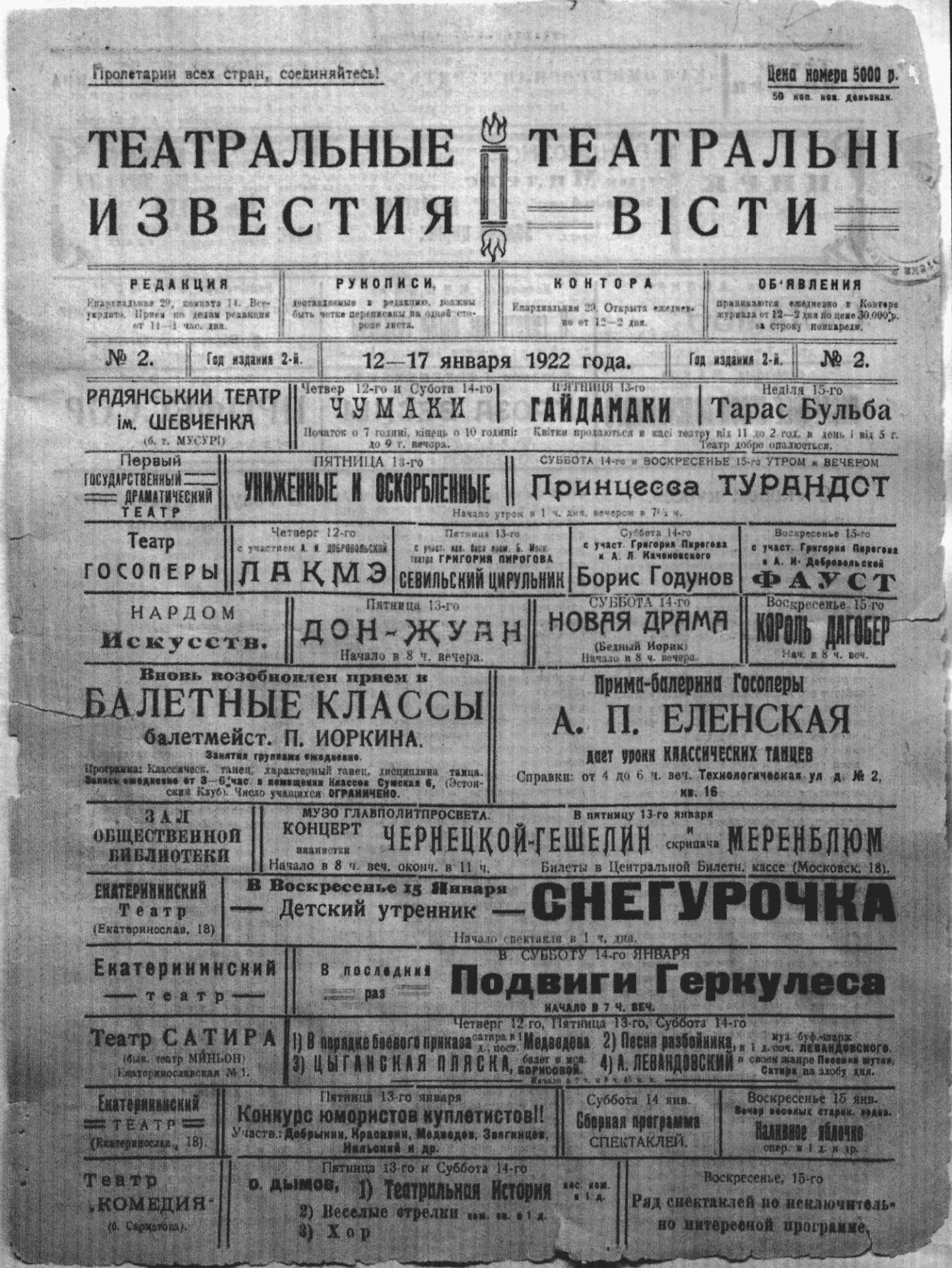 Театральні вісті_1922_№2