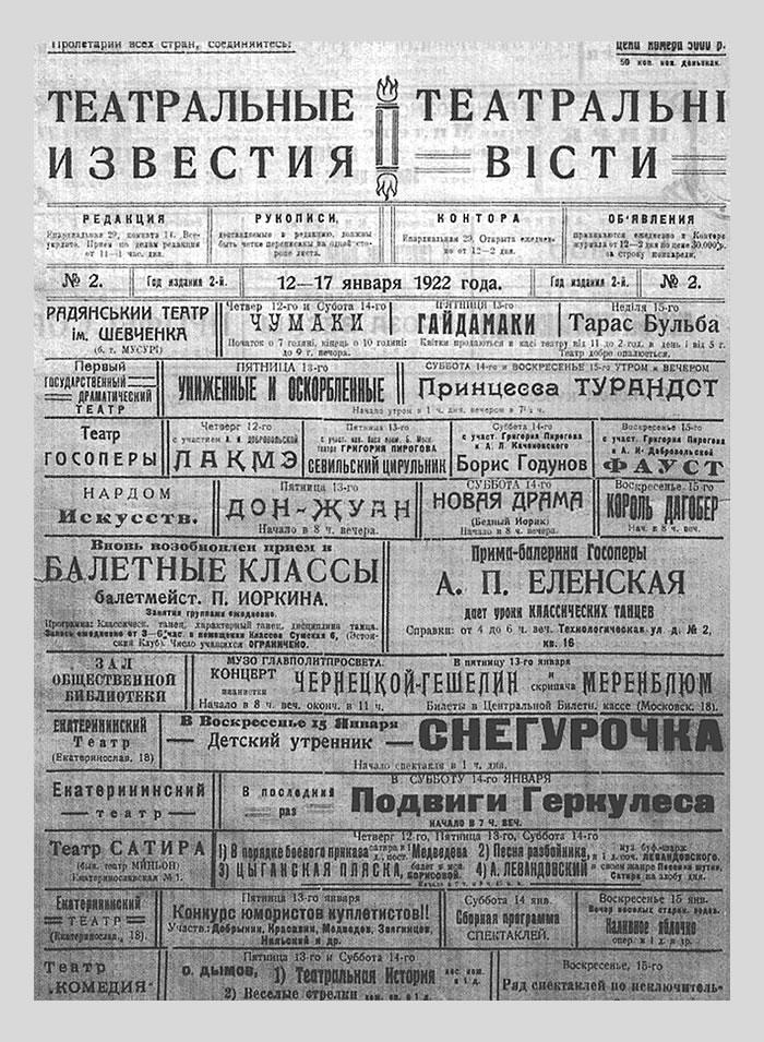 Театральные известия, 1922, №2