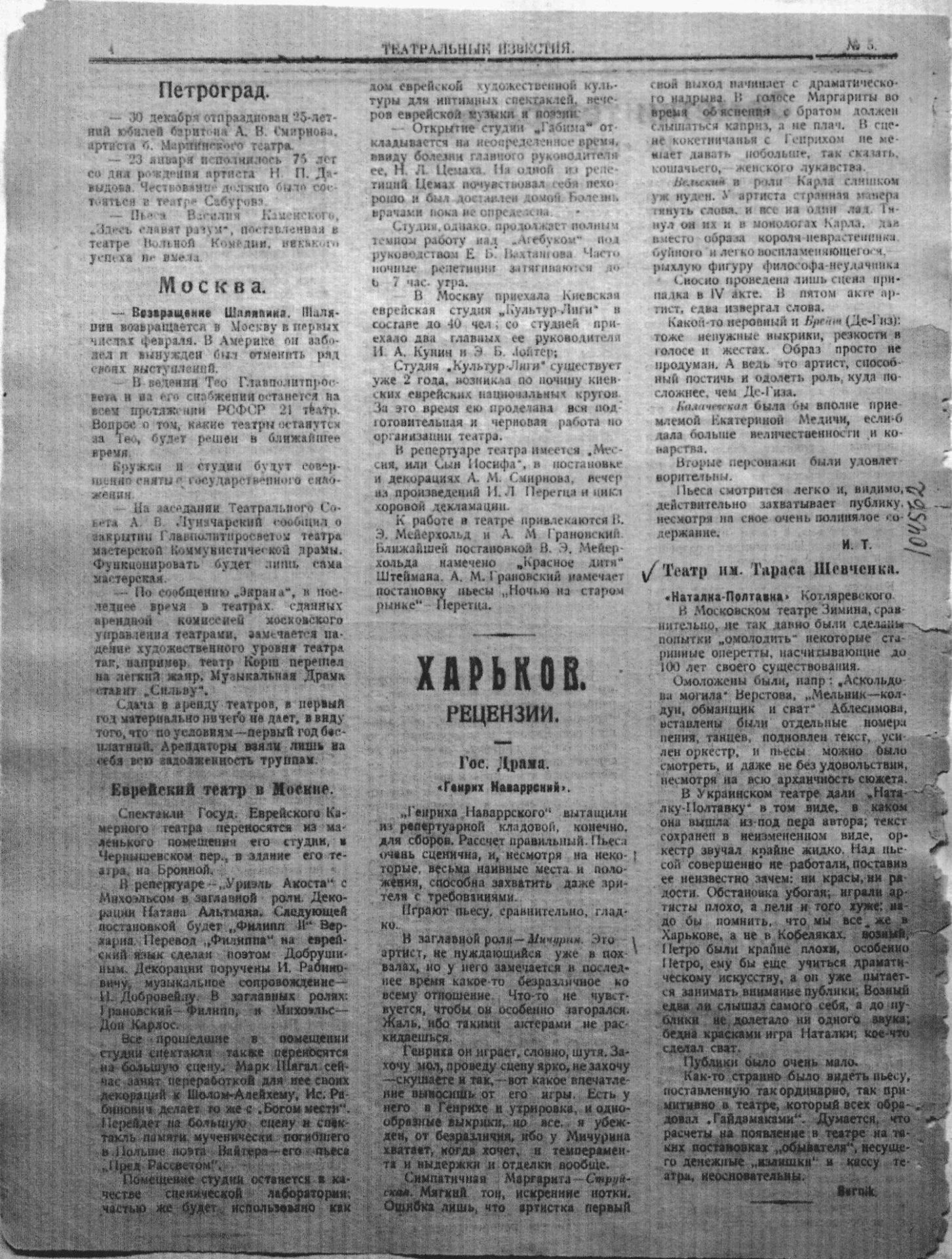 Театральні вісті_1922_№05