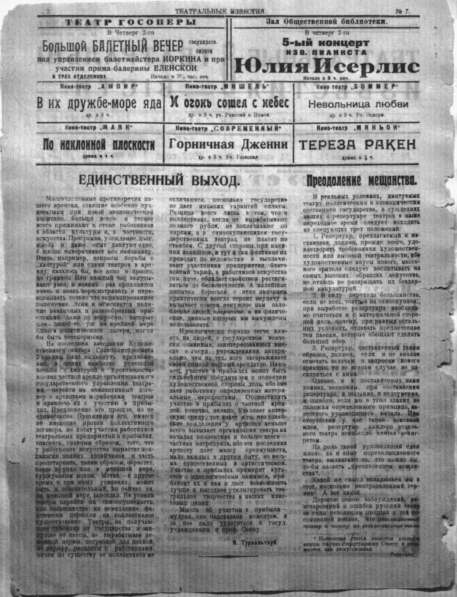 Театральні вісті_1922_№07