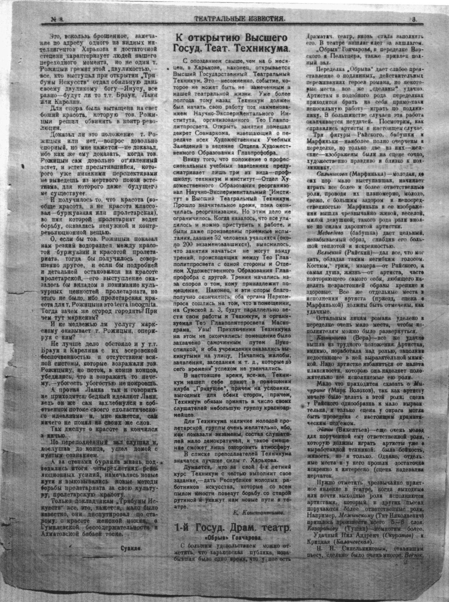 Театральні вісті_1922_№08