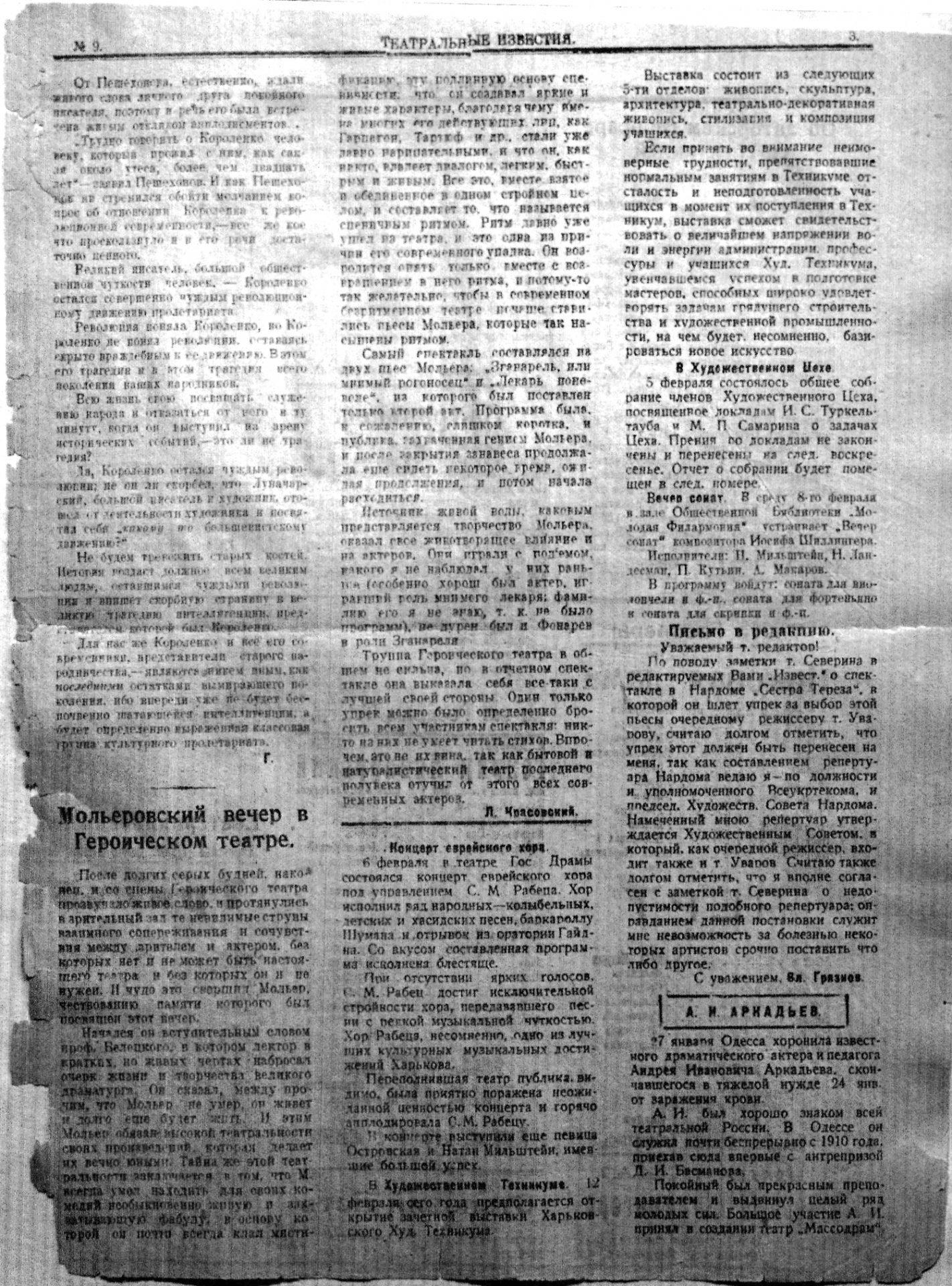 Театральні вісті_1922_№09