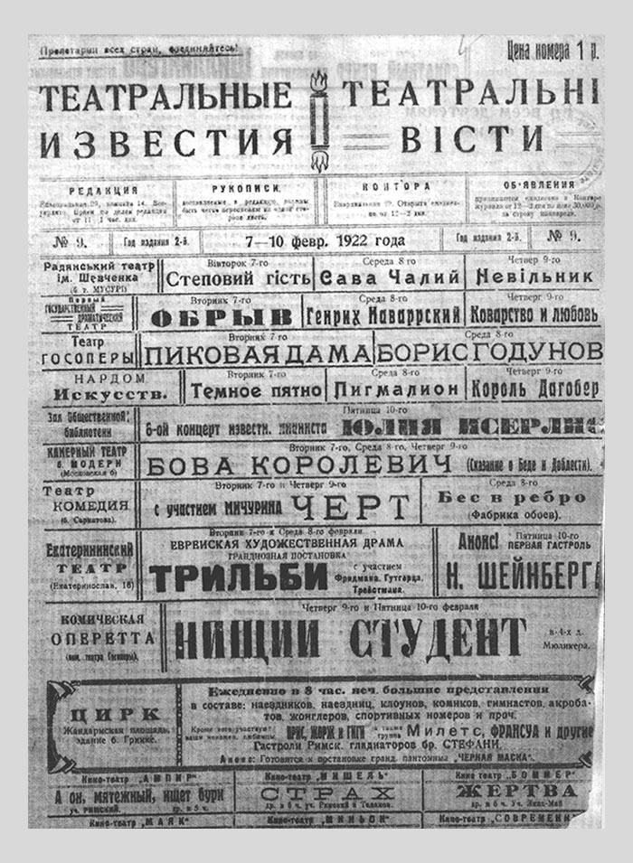 Театральные известия, 1922, №9