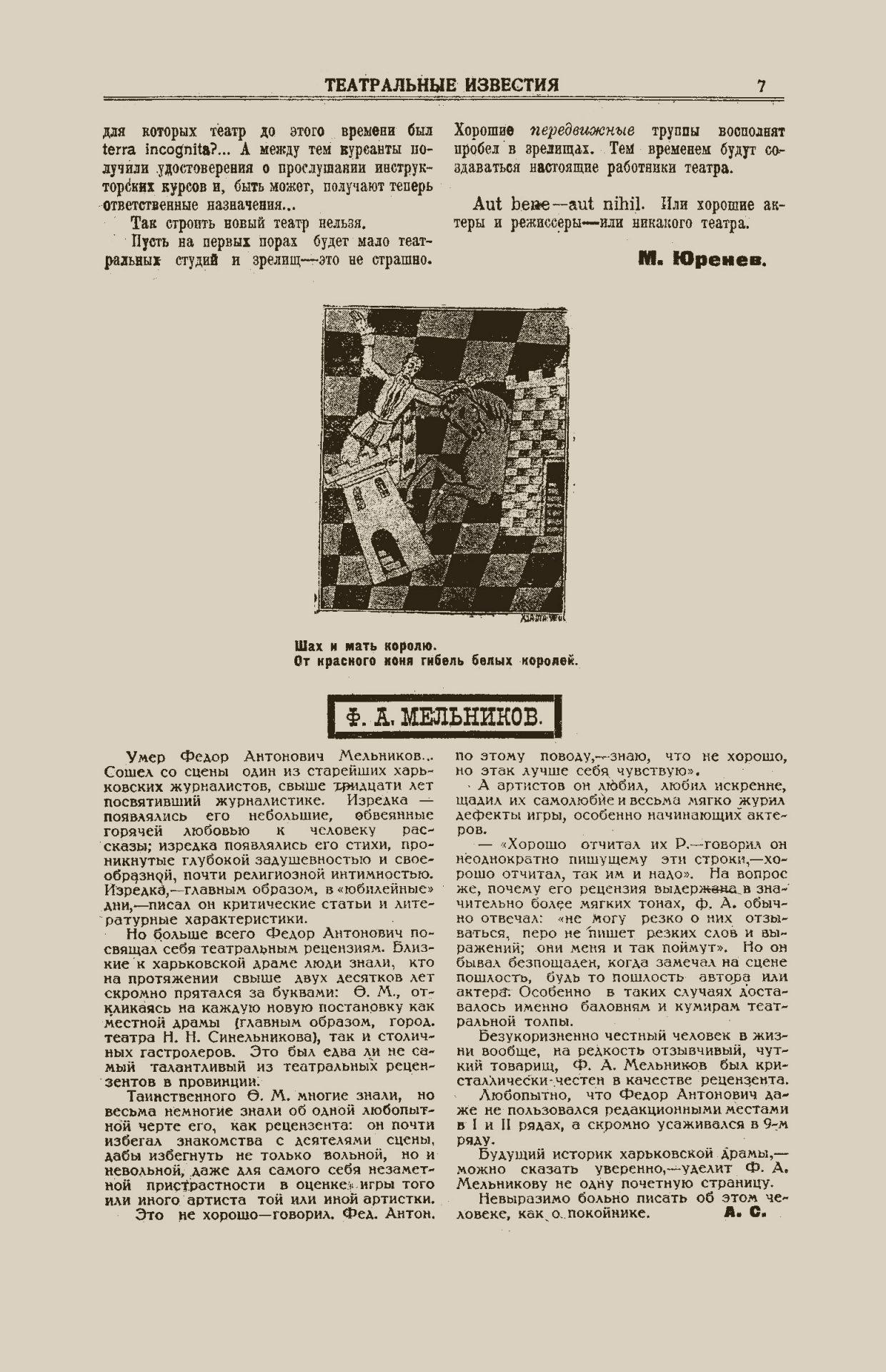 Театральные известия, 1920, №2