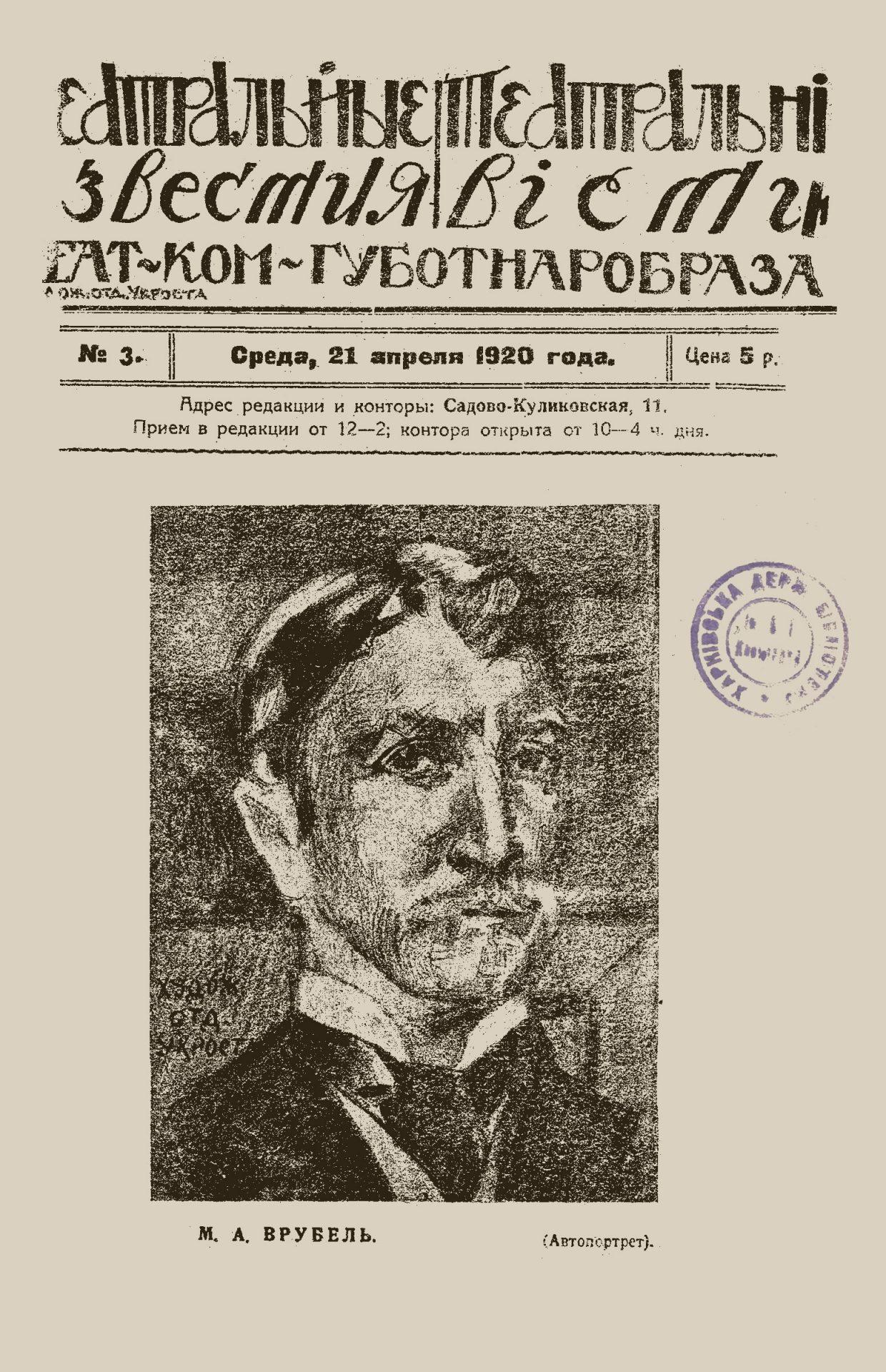 Театральные известия, 1920, №3