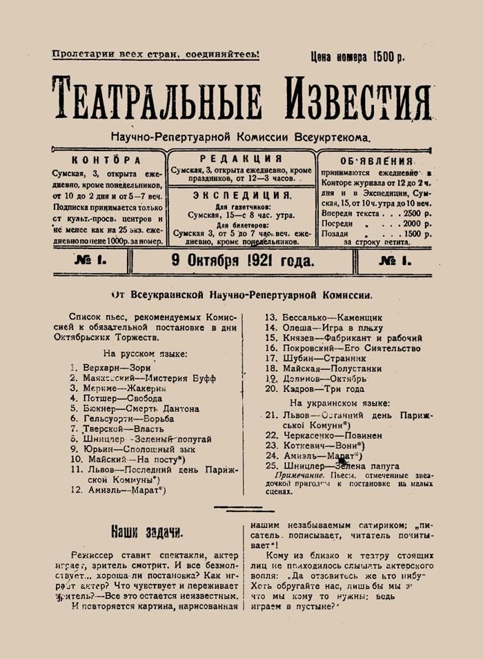 Театральные известия, 1921, №1
