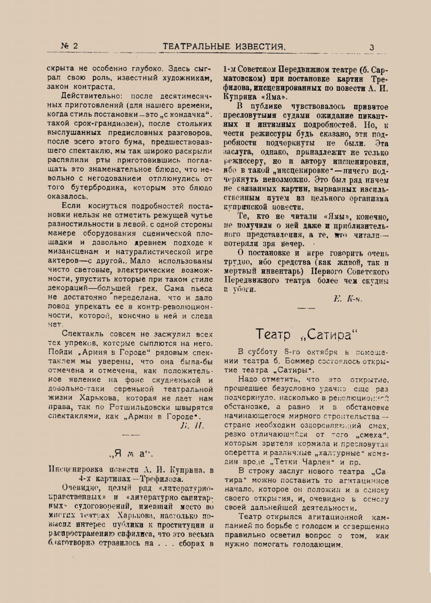 Театральные известия_1921_№2