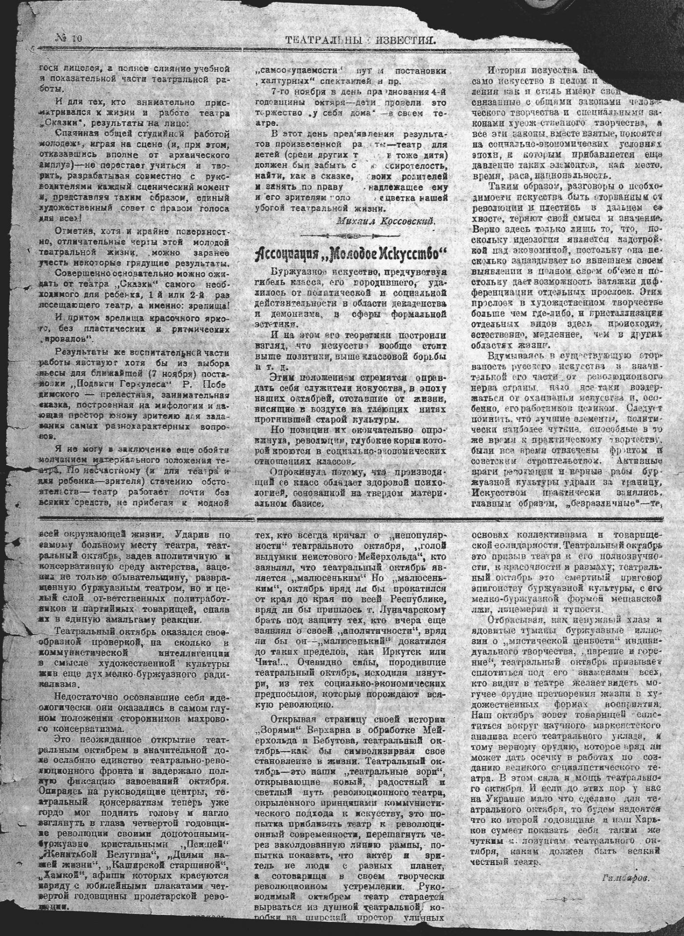 Театральные известия_1921_№10