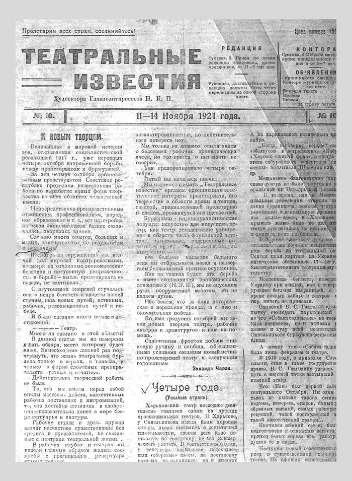Театральные известия, 1921, №10