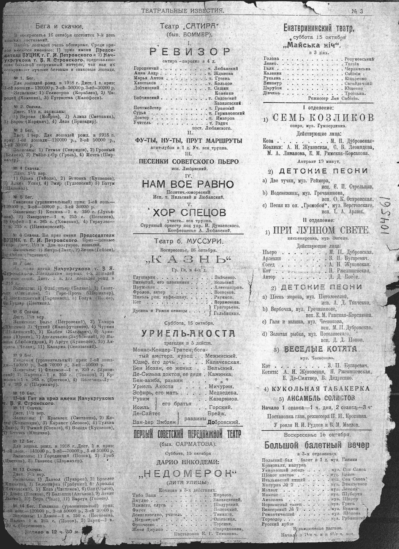 Театральные известия_1921_№3