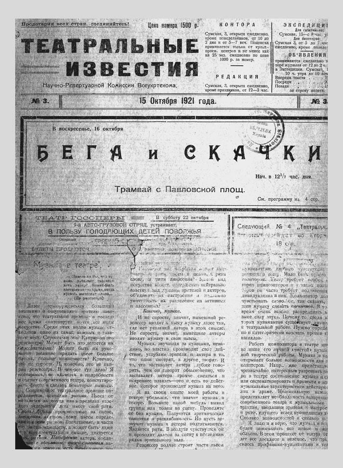 Театральные известия, 1921, №3