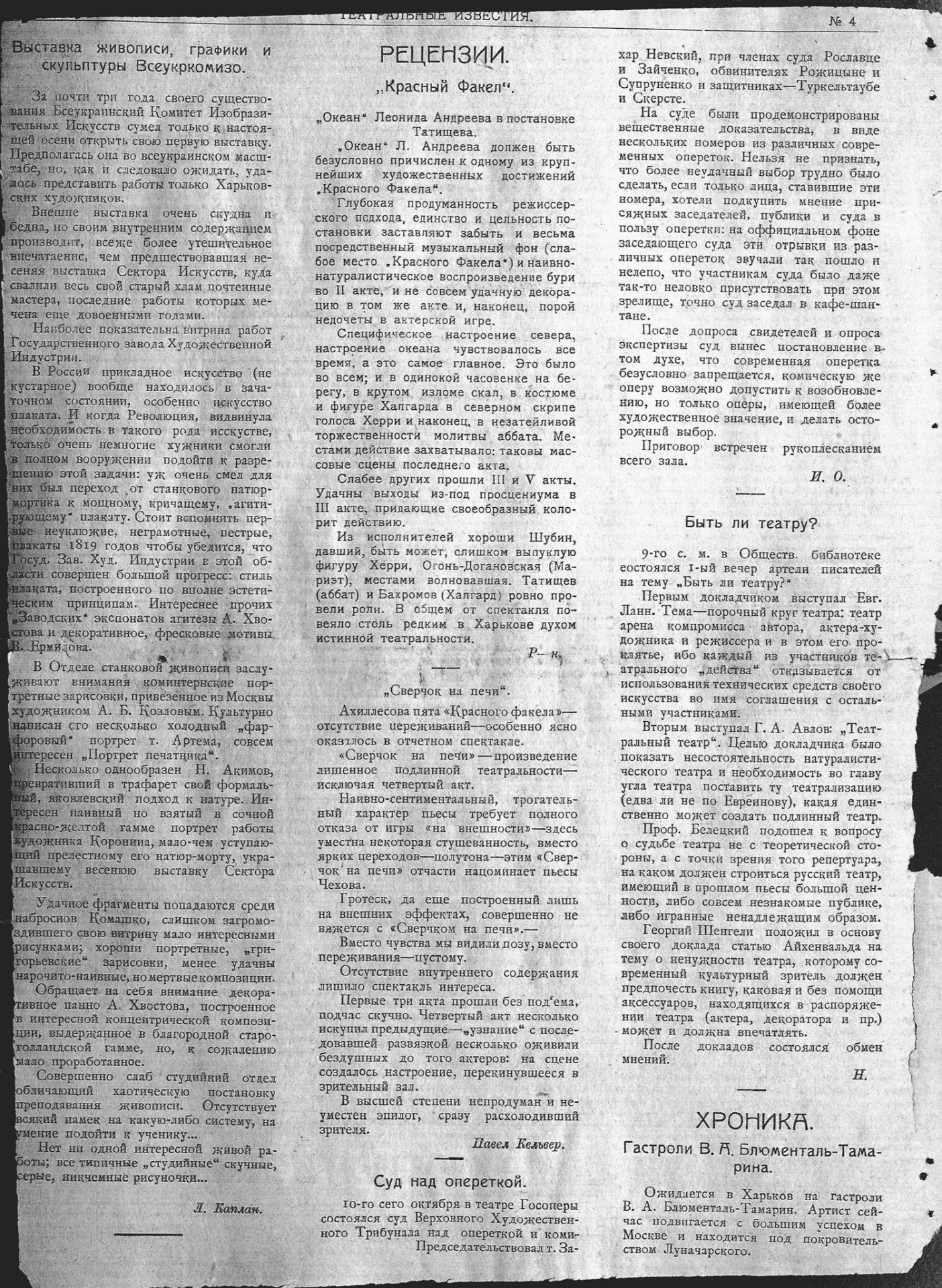 Театральные известия_1921_№4