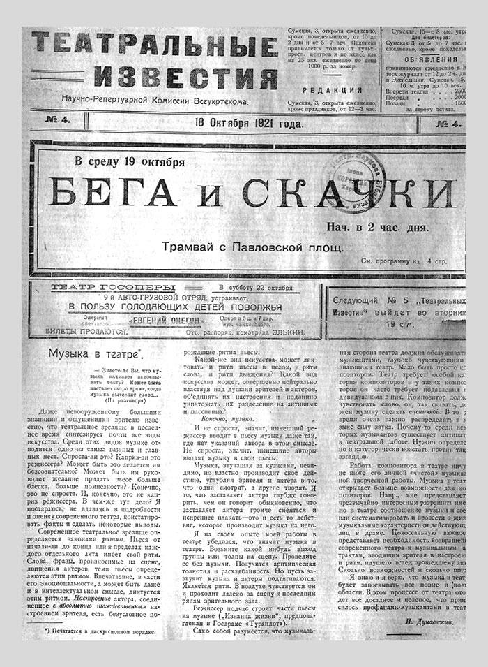 Театральные известия, 1921, №4