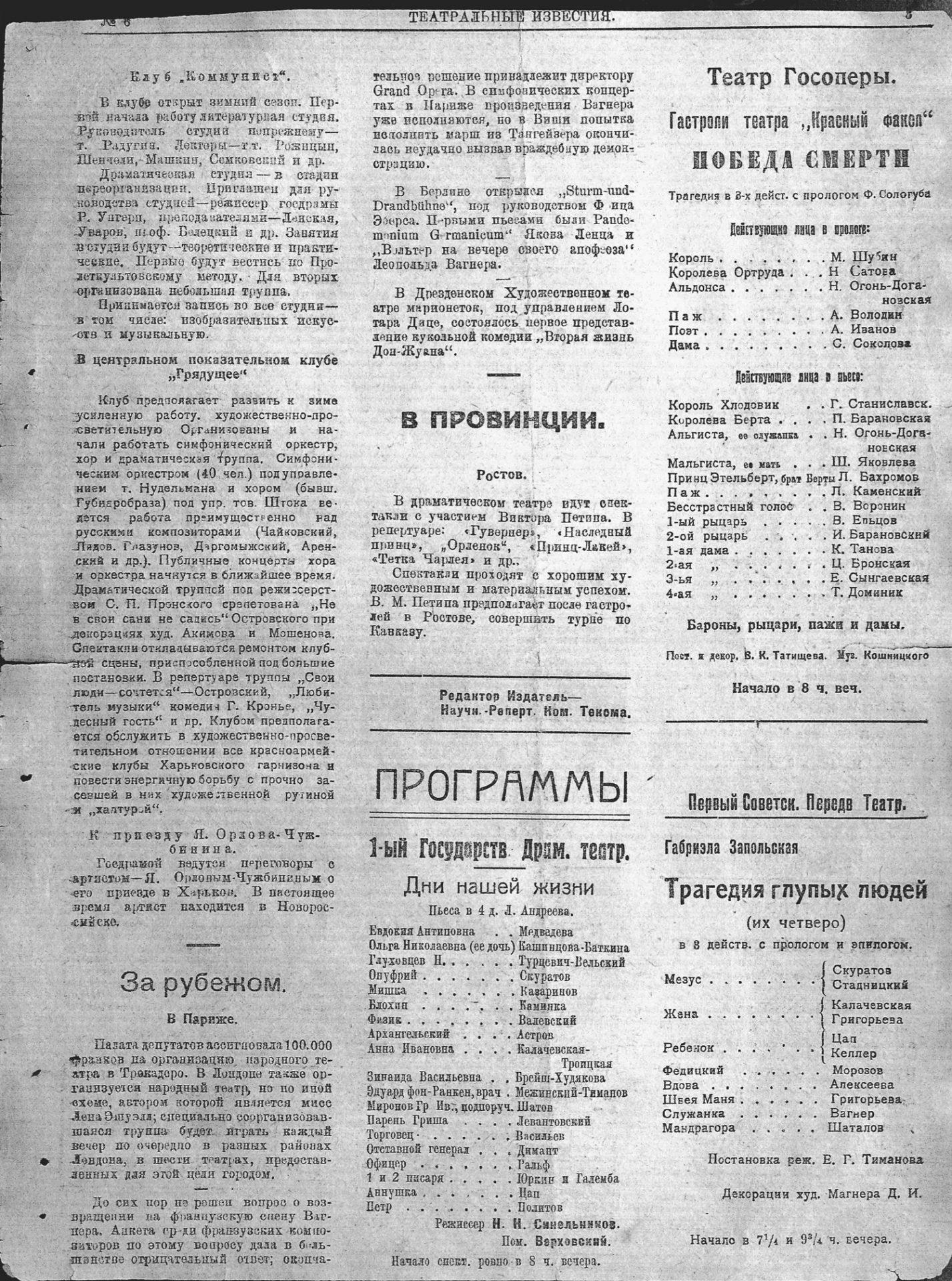 Театральные известия_1921_№6