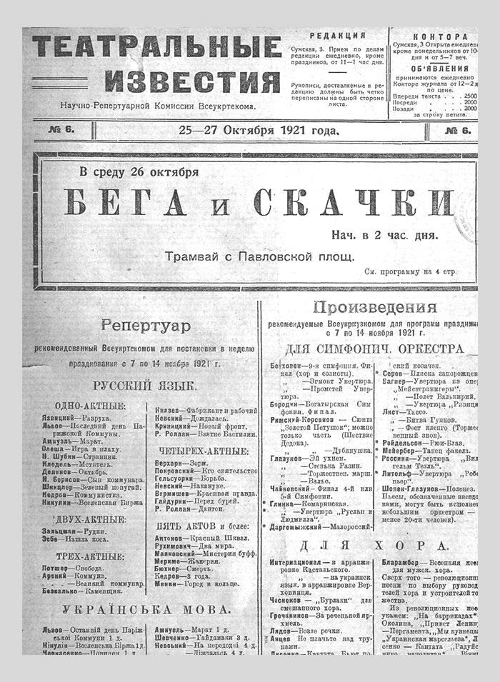 Театральные известия, 1921, №6