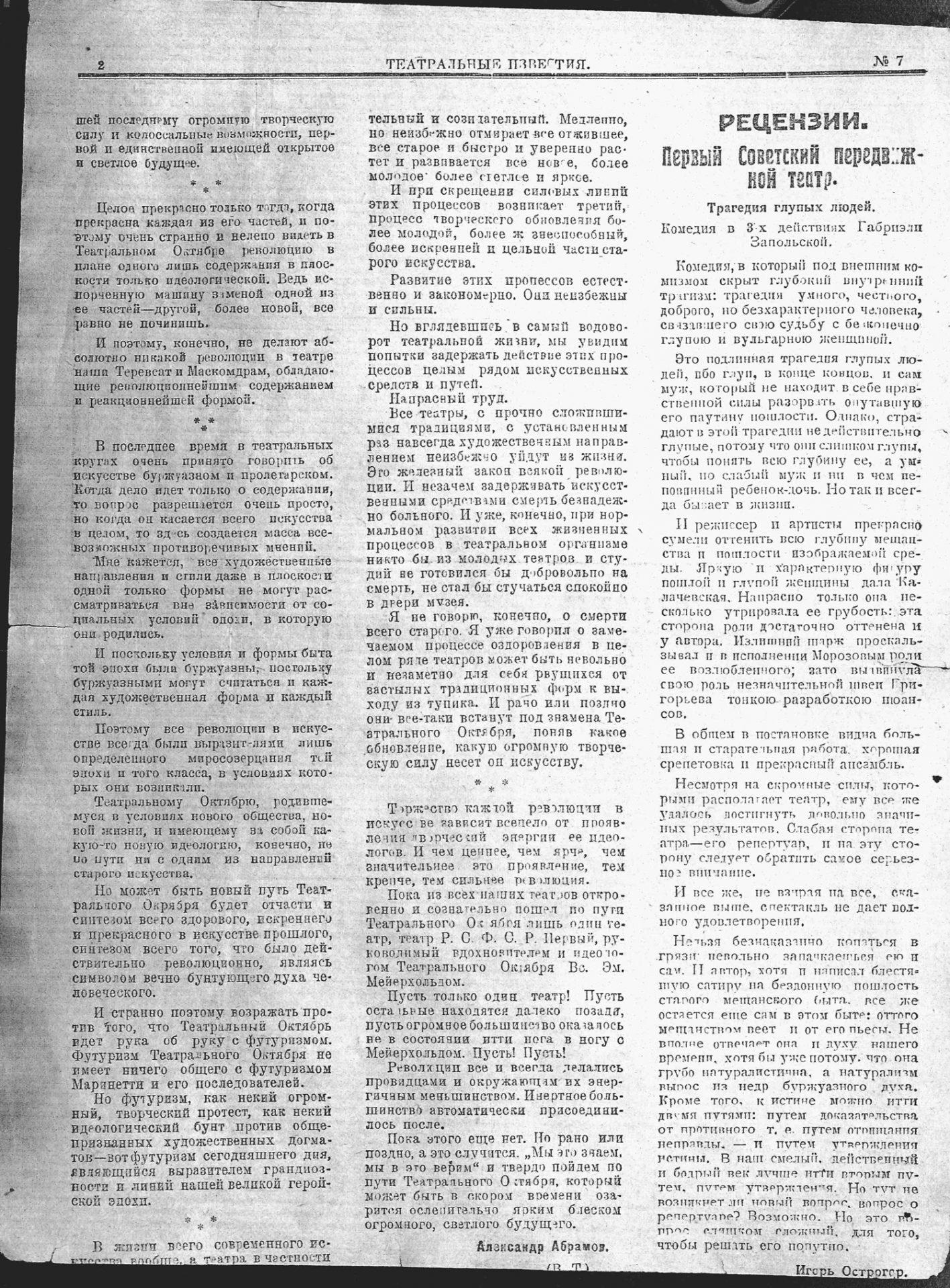 Театральные известия_1921_№7