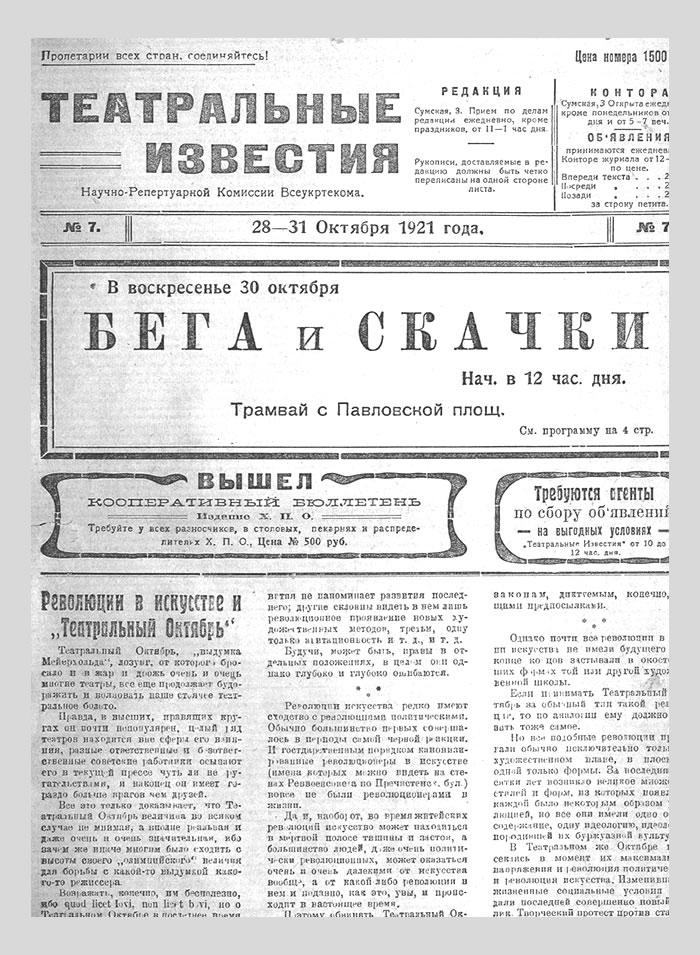 Театральные известия, 1921, №7