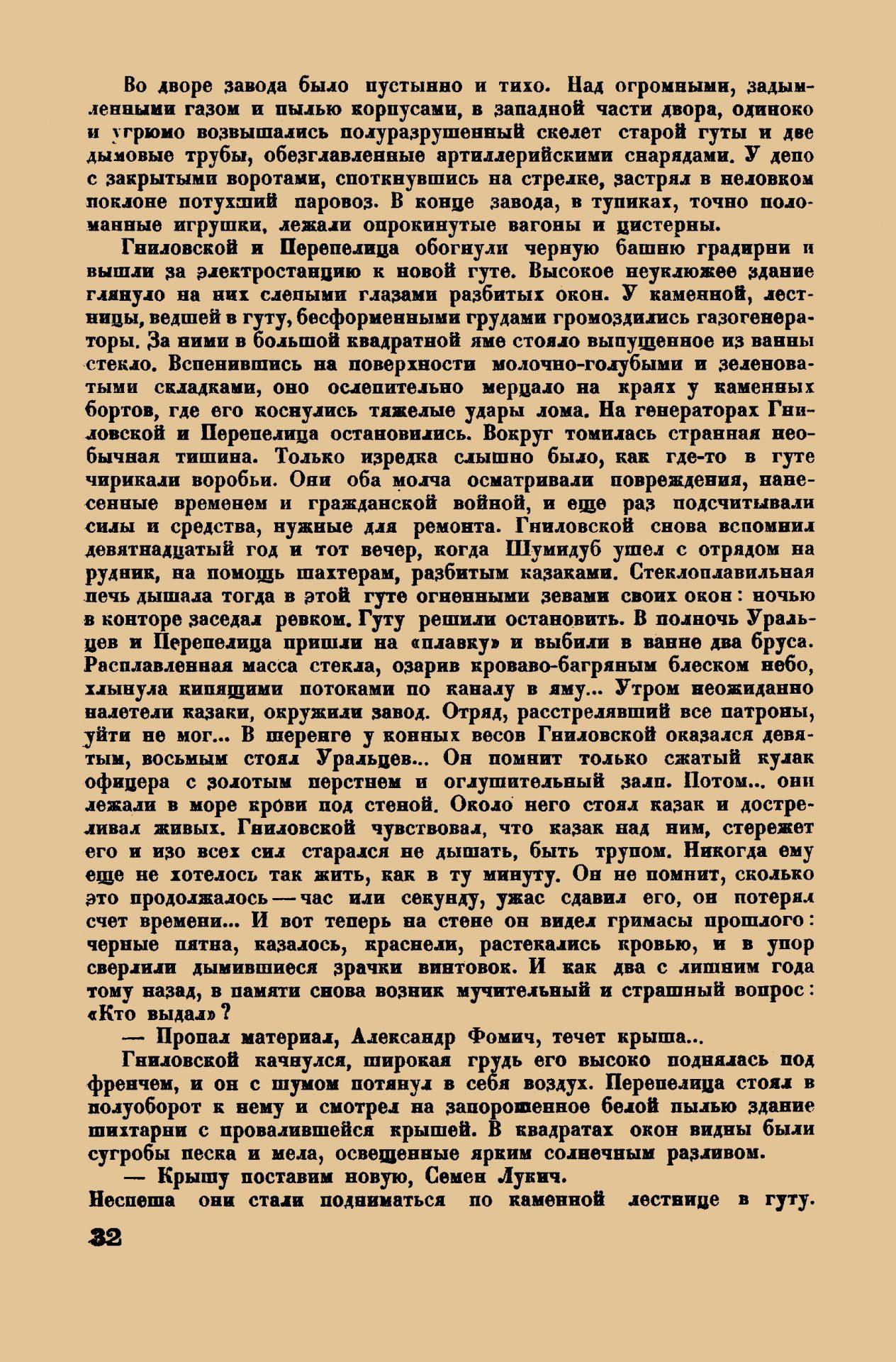 Литстрой_1933_№_10