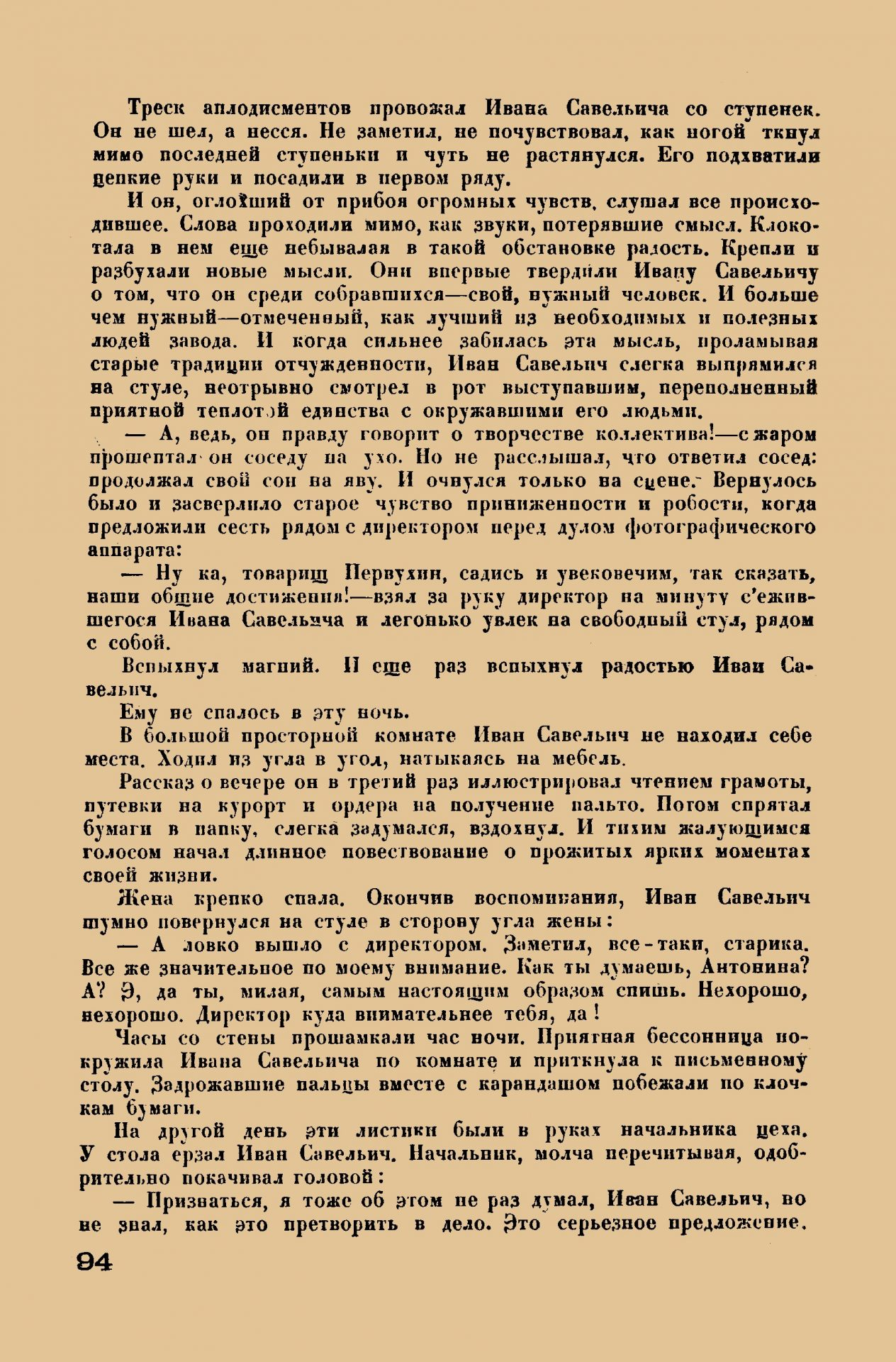 Литстрой_1933_№_11-12