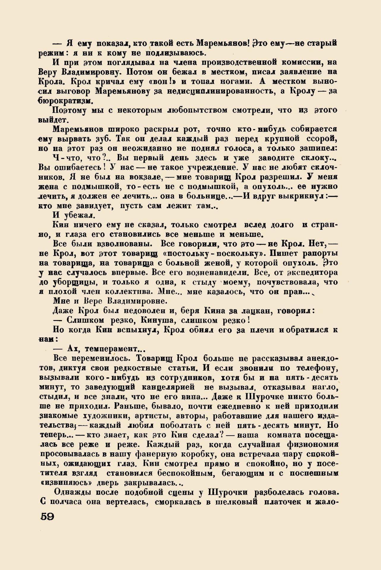 Литстрой_1933_№ 7