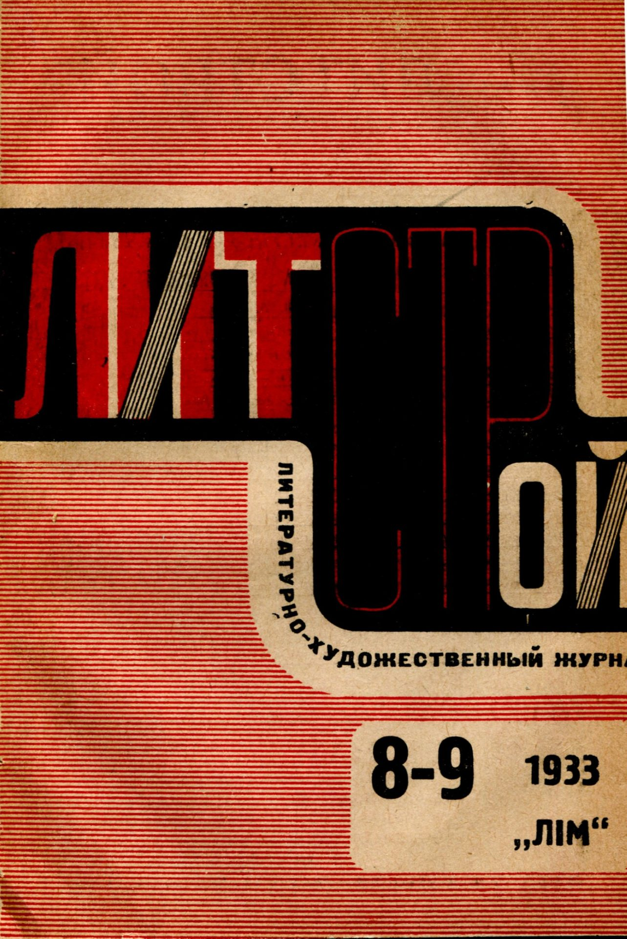 Литстрой_1933_№ 8-9