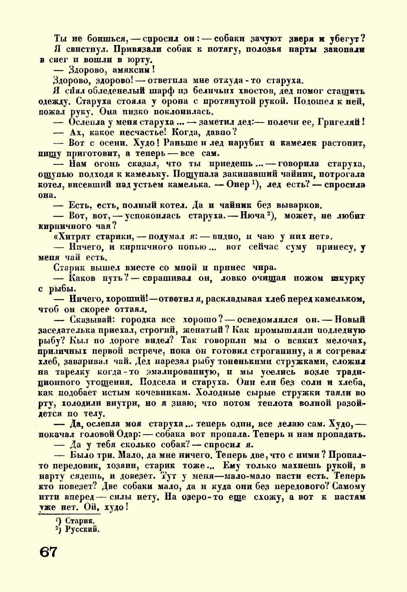 Литстрой_1933_02-03