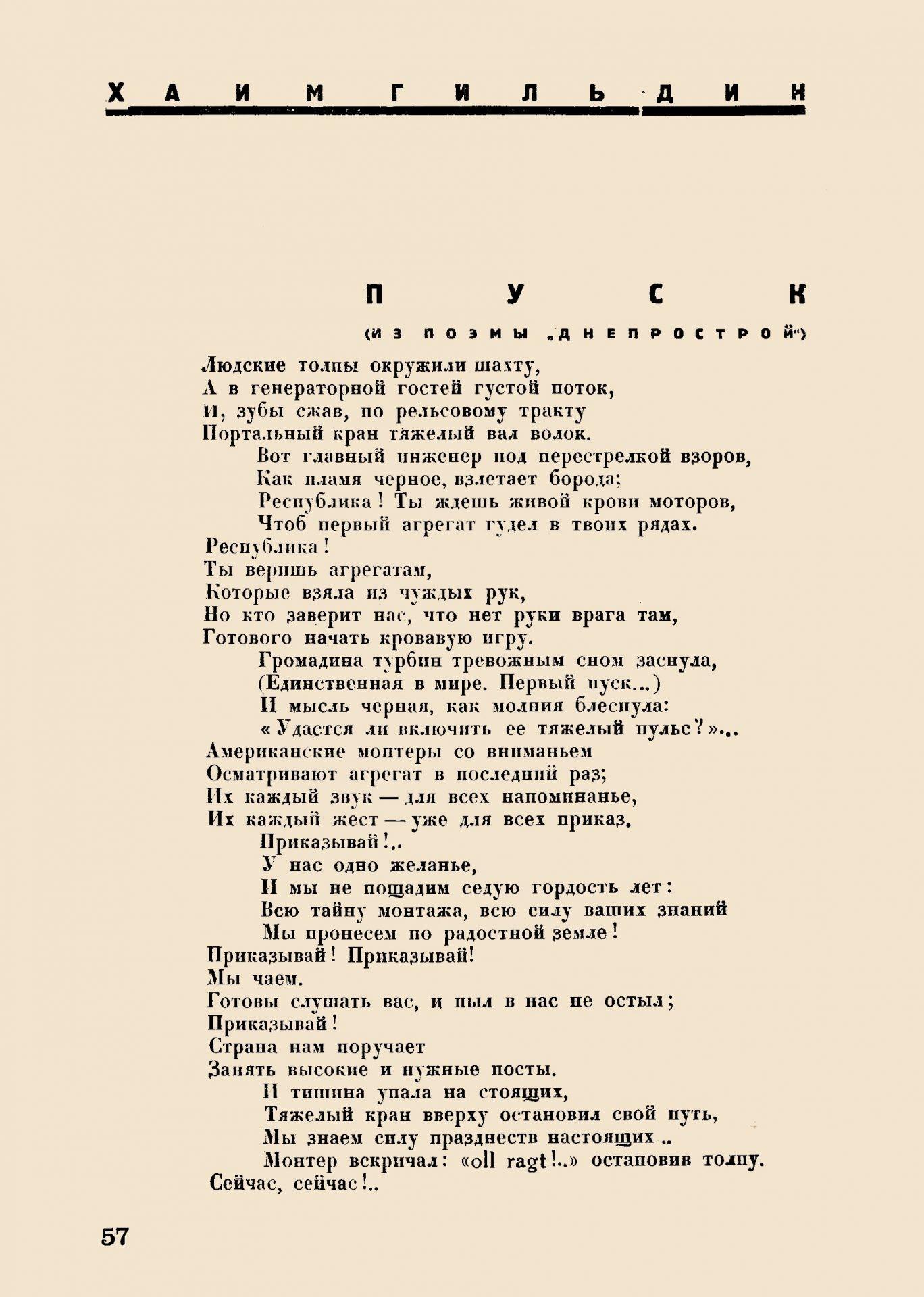 Литстрой_1933_№ 6