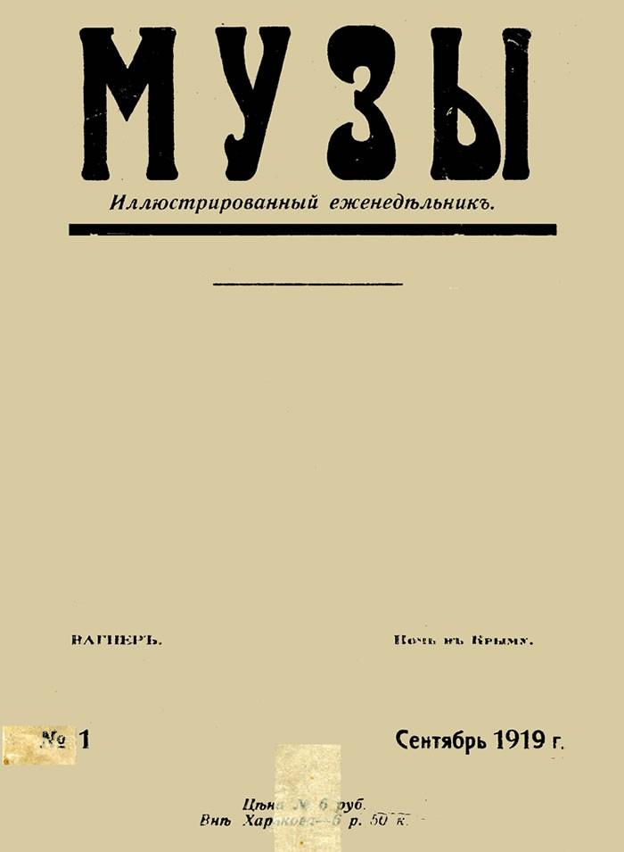 Музы, 1919, №1