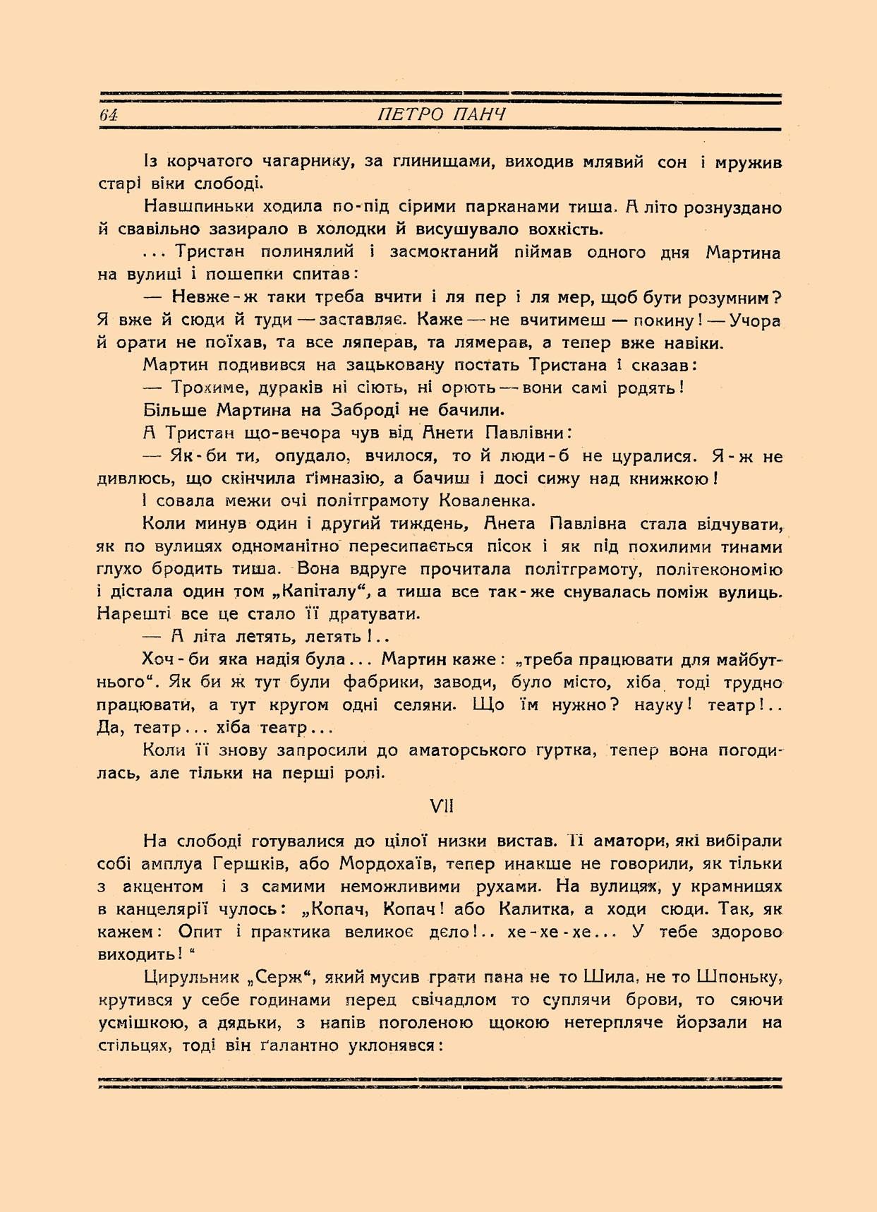 Плуг_1924_1