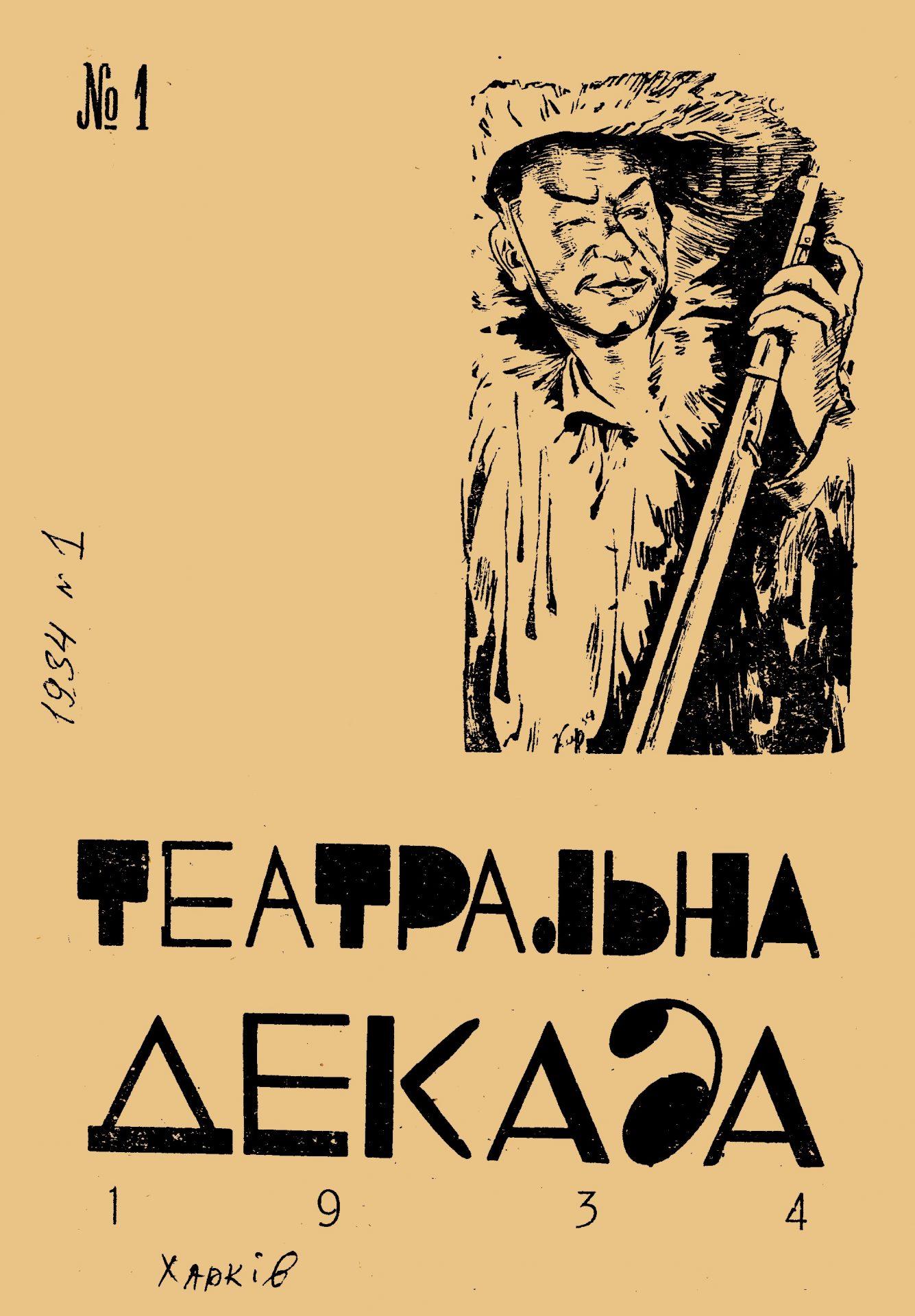 Театральна декада_1934_01