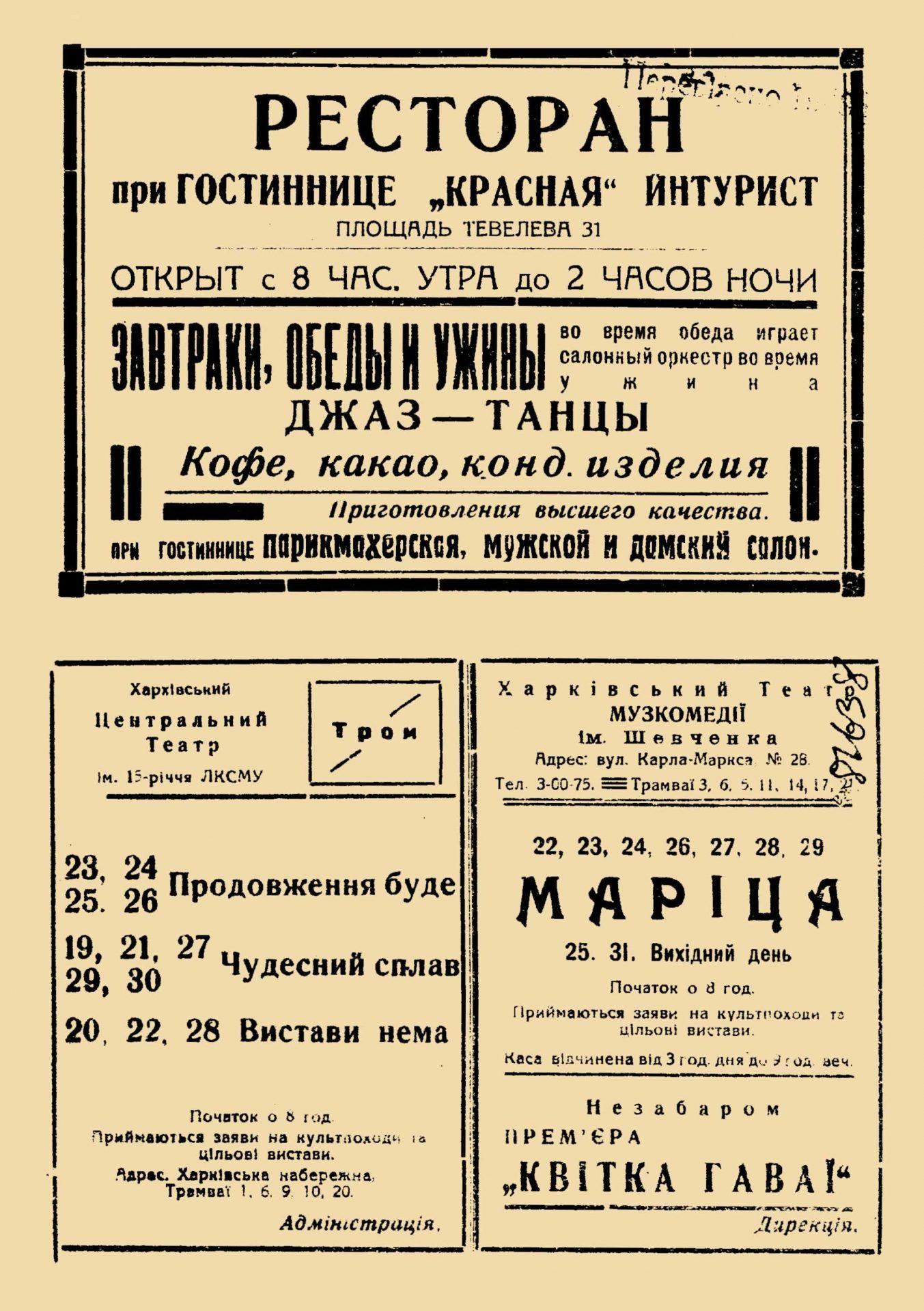 Театральна декада_1934_02