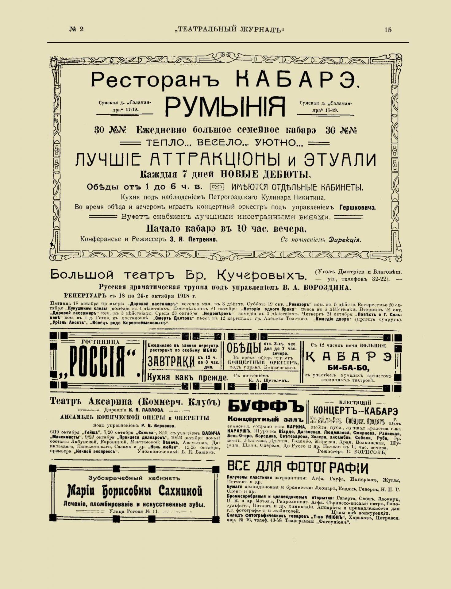 Театральный журнал_1918_№2