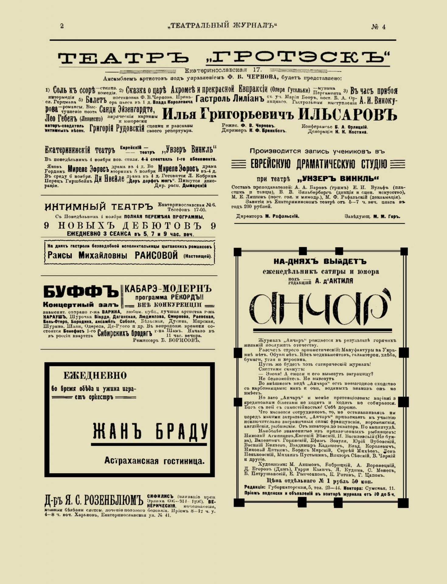 Театральный журнал_1918_№4