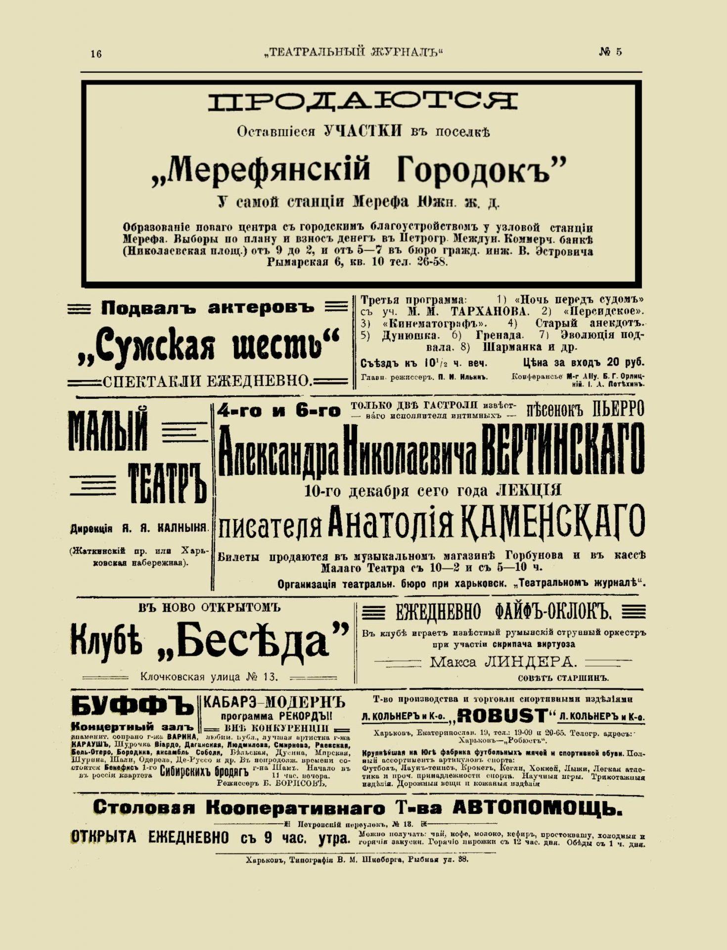 Театральный журнал_1918_№5