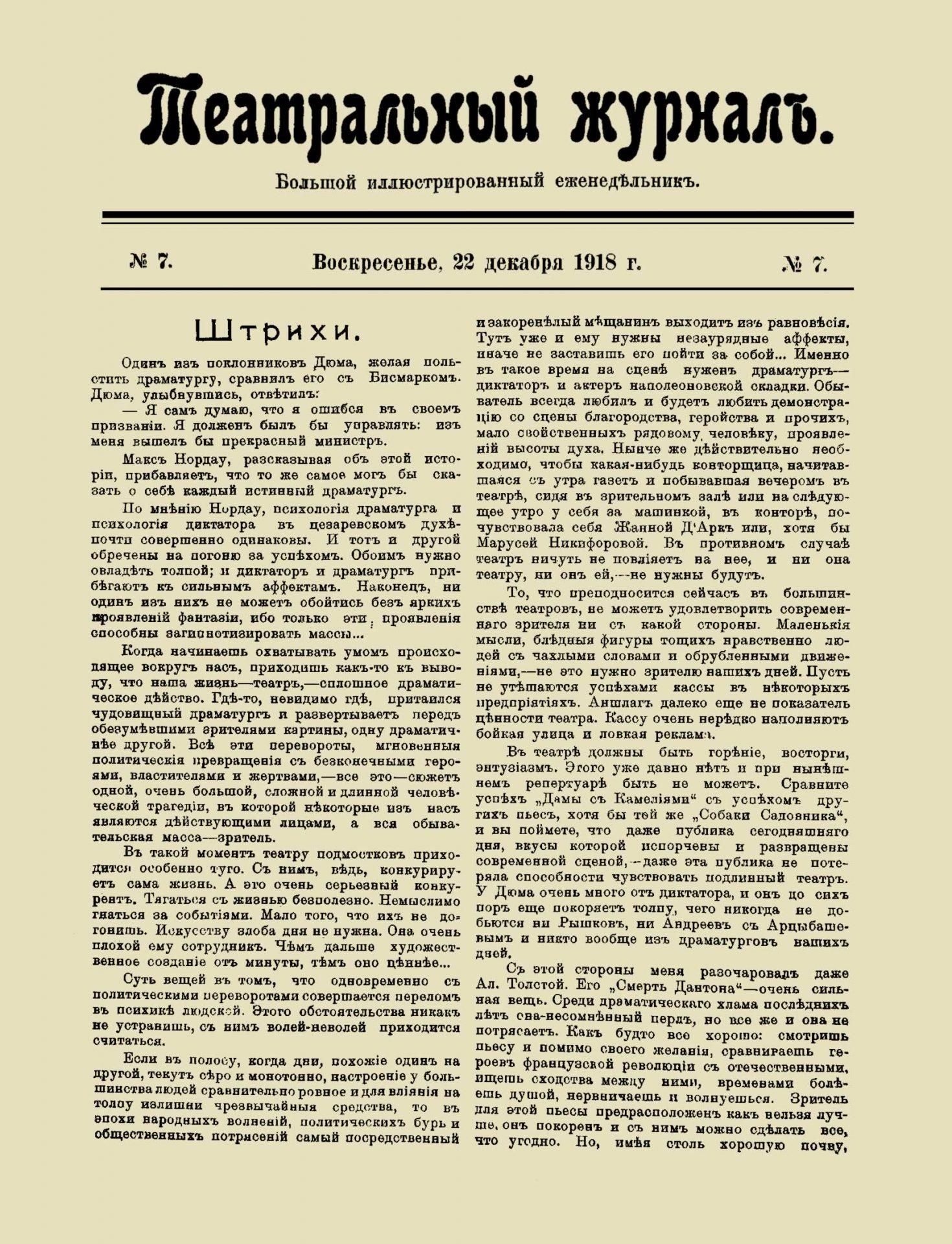 Театральный журнал_1918_№7