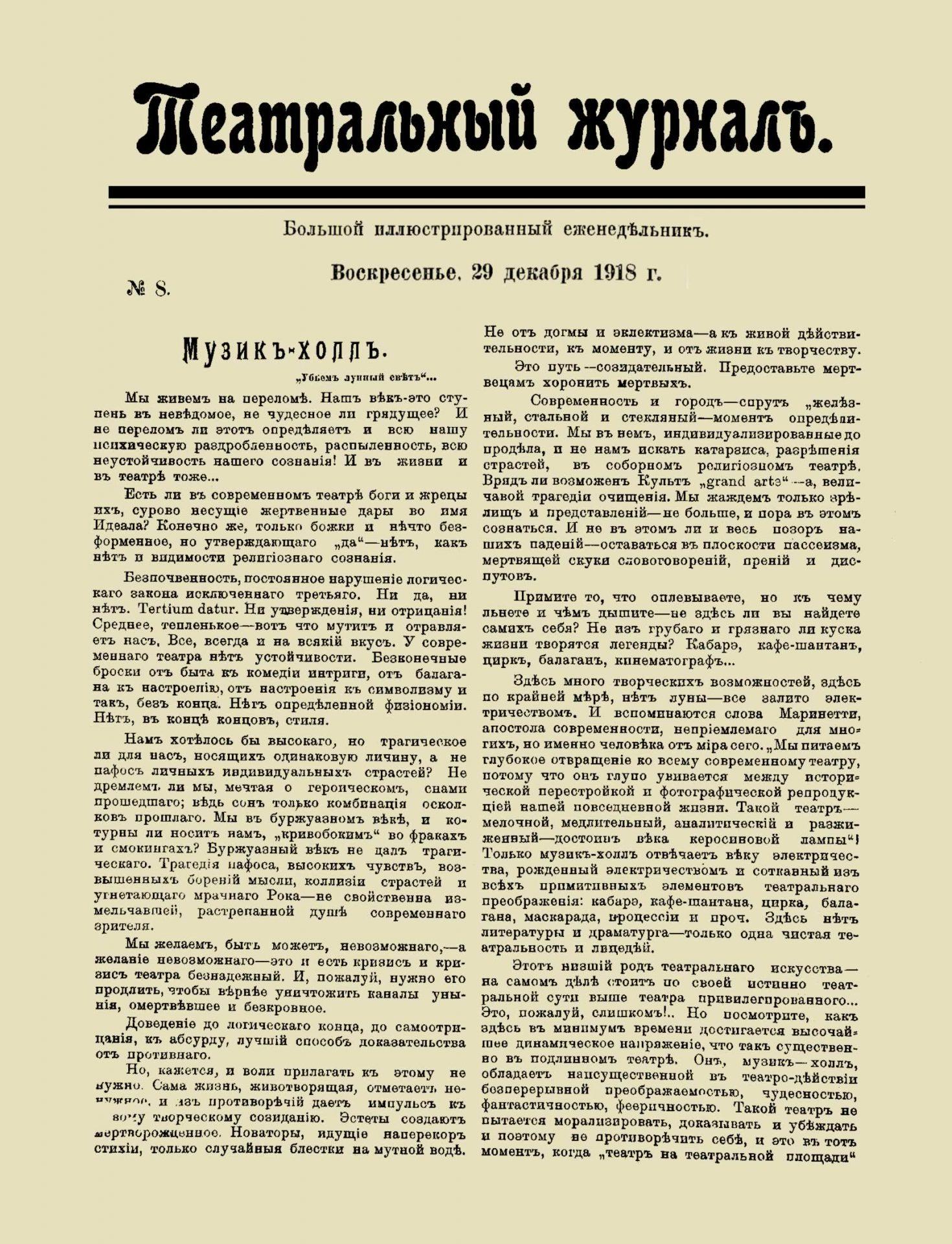 Театральный журнал_1918_№8