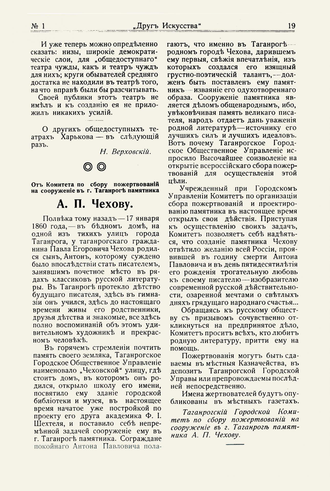 Друг искусства 1913 № 1