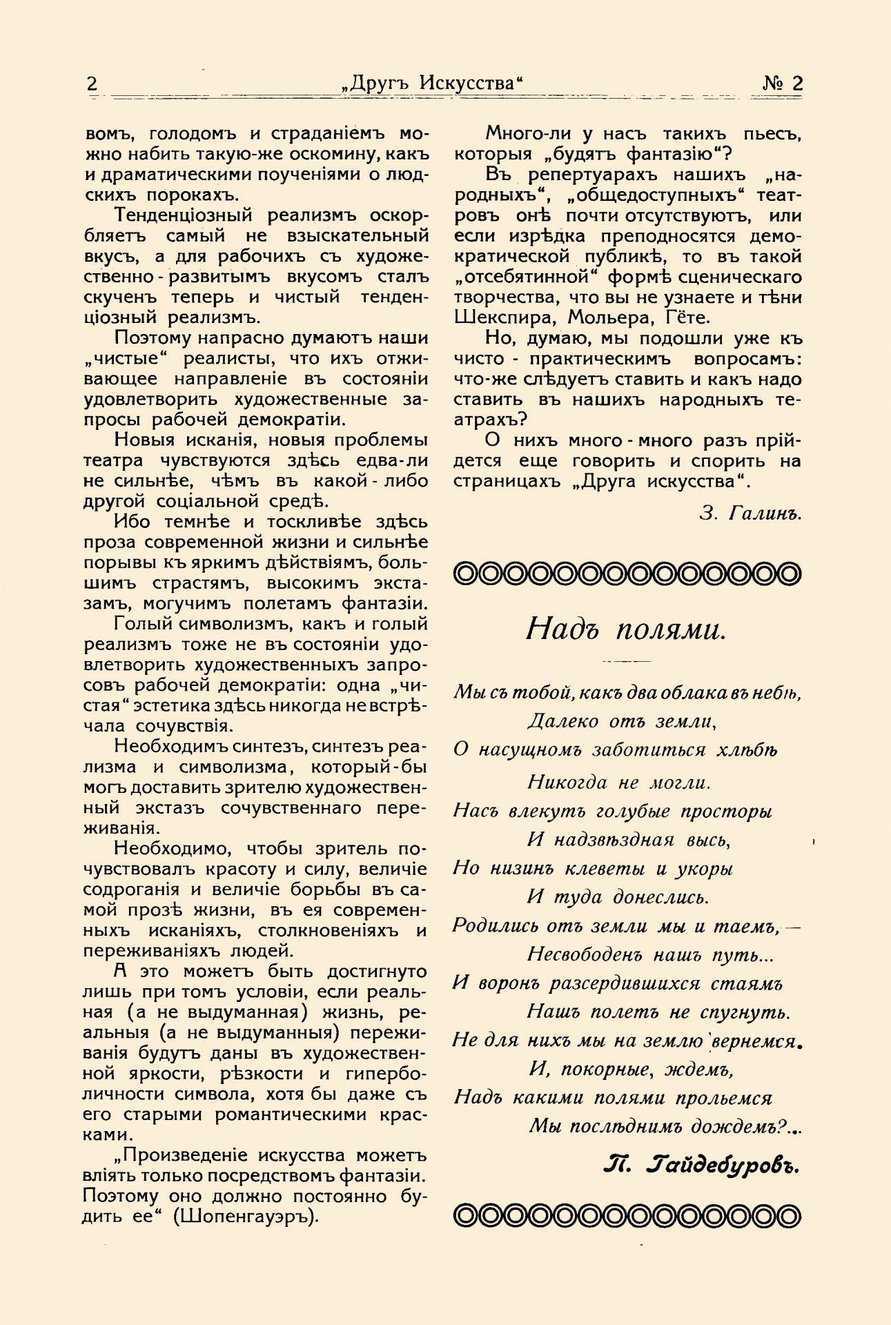 Друг искусства 1913 № 2