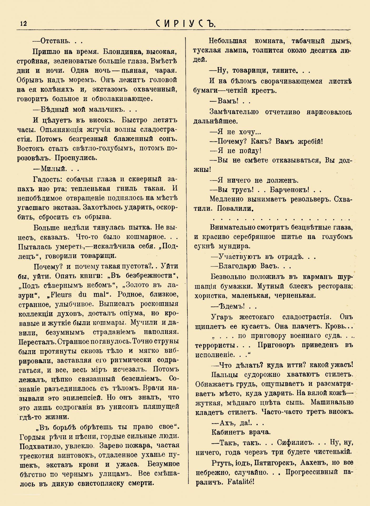 Сириус_1916_№1